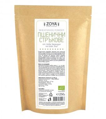 Пшенични стръкове на прах - био - Нова Зeландия - 250 гр