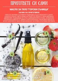 Арганово масло - био - ZoyaGoesPretty - 50/100 мл, Zoya Goes Pretty ®,  50 мл,  100 мл