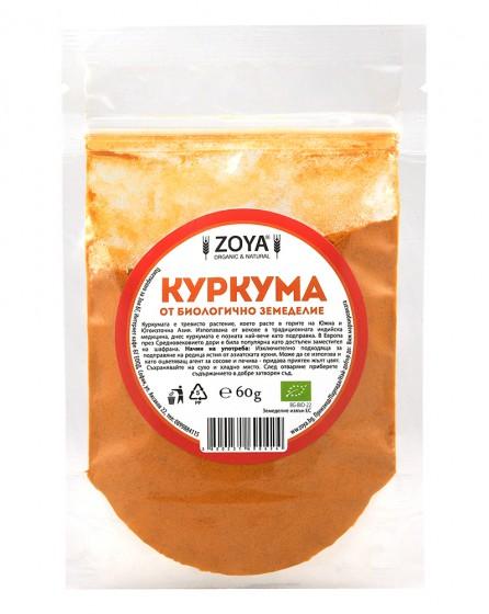 Оrganic Ground Turmeric - 60/150g, ZoyaBG ®,  60 g,  150 g