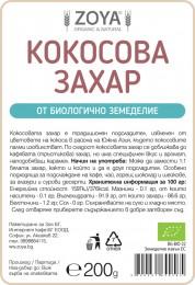 Био кокосова захар - 200 г, ZoyaBG ®,  200 г