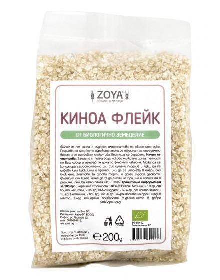 Био флейк от киноа - 200 г, ZoyaBG ®,  200 г