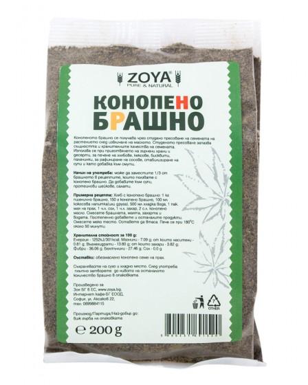 Конопено брашно – 200 г, ZoyaBG ®,  200 г