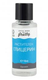 Органичен растителен глицерин - 15 мл, Zoya Goes Pretty ®,  15 мл