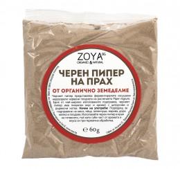 Organic Black Pepper Powder - 60g, ZoyaBG ®,  60 g