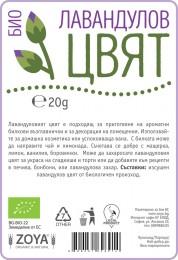 Цвят от лавандула - 20 г, ZoyaBG ®,  20 г