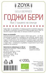 Годжи бери - био - 200 г, ZoyaBG ®,  200 г