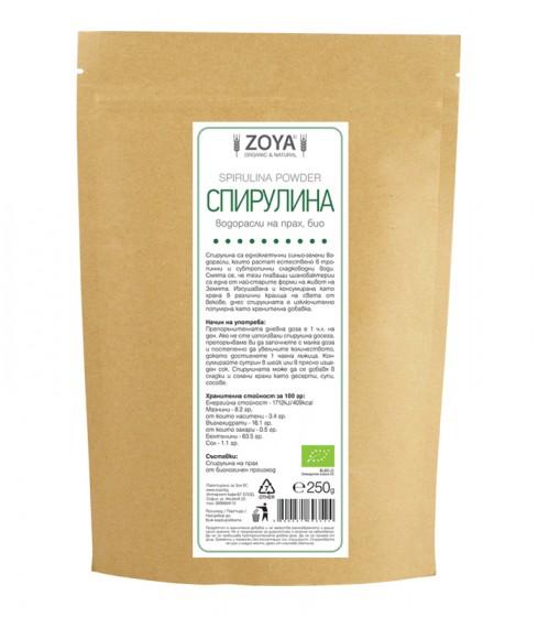 Спирулина на прах - Био - 250 г , ZoyaBG ®,  250 г