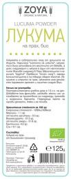 Лукума на прах - био - 125/250 г, ZoyaBG ®,  125 г,  250 г