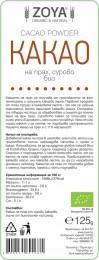 Raw Cacao Powder Organic - 125 / 250g, ZoyaBG ®,  125 g,  250 g
