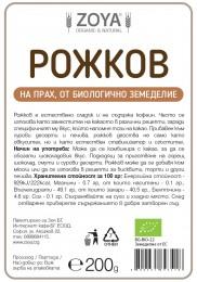Carob Powder Organic 200/400g, ZoyaBG ®,  200 g,  400 g