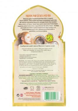 Ревитализираща маска за лице с бамбуково платно – 1 бр