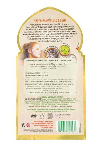 Ревитализираща маска за лице с бамбуково платно – 1 бр, Earth Kiss,  1 бр