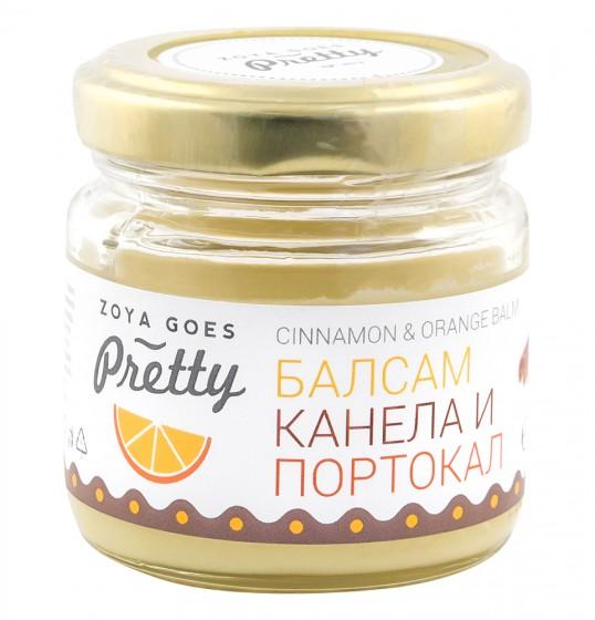 Балсам Канела и портокал - 60 г, Zoya Goes Pretty ®,  60 г
