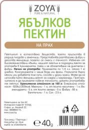 Apple Pectin Powder - 40g, ZoyaBG ®,  40 g