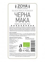 Черна мака на прах - био - 60/125 г, ZoyaBG ®,  60 г,  125 г