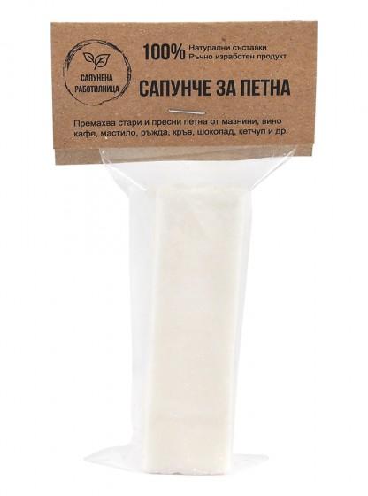 Сапунче за петна - 35 гр, Сапунена работилница,  35 г