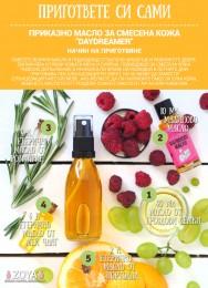 Масло от гроздови семки - био - 50 мл, Zoya Goes Pretty ®,  50 мл