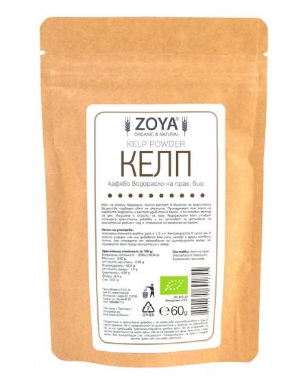 Келп (кафяво водорасло) на прах - 60/125/250 г, ZoyaBG ®,  125 г,  250 г